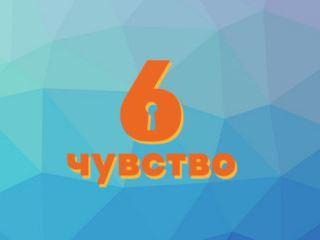 6 чувство