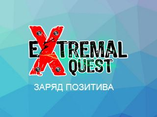Extremal Quest