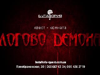 Логово демона