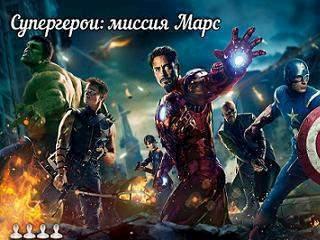 Супергерои: миссия Марс