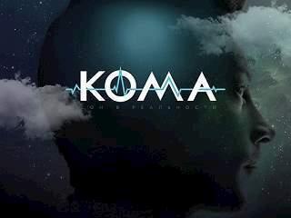 Кома: Космический пионер