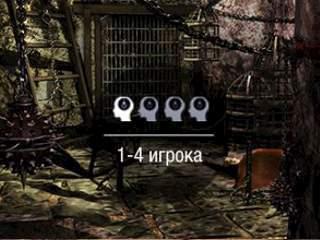 Комната пыток