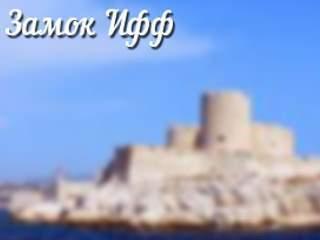 Замок Ифф